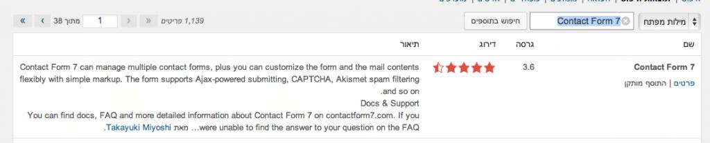 חיפוש והורדה של contact form 7