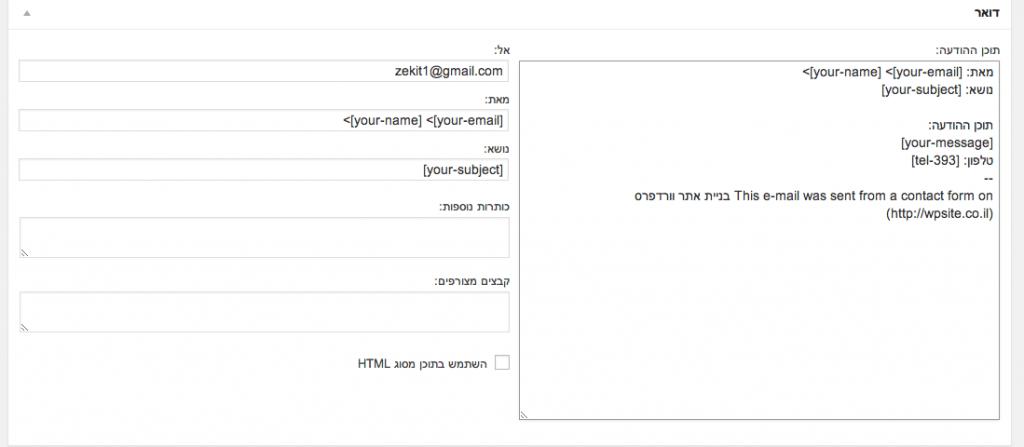 יצירת טופס יצירת קשר - קבלת המייל